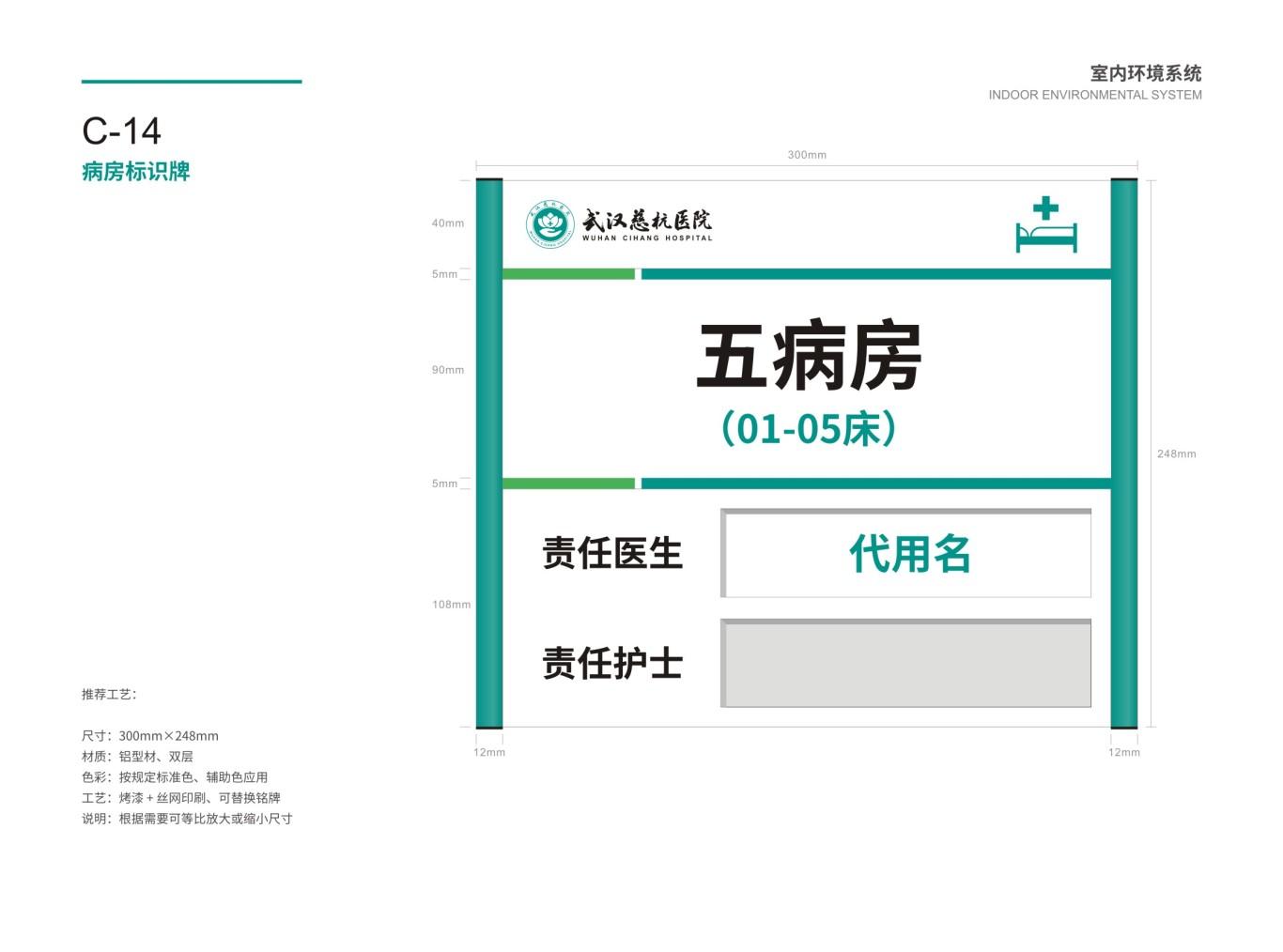 武汉慈杭医院VIS设计图68