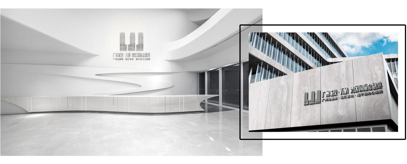 广州城投·万科 湾区国际经融港/品牌包装 VI视觉识别系统设计 地产logo设计图1