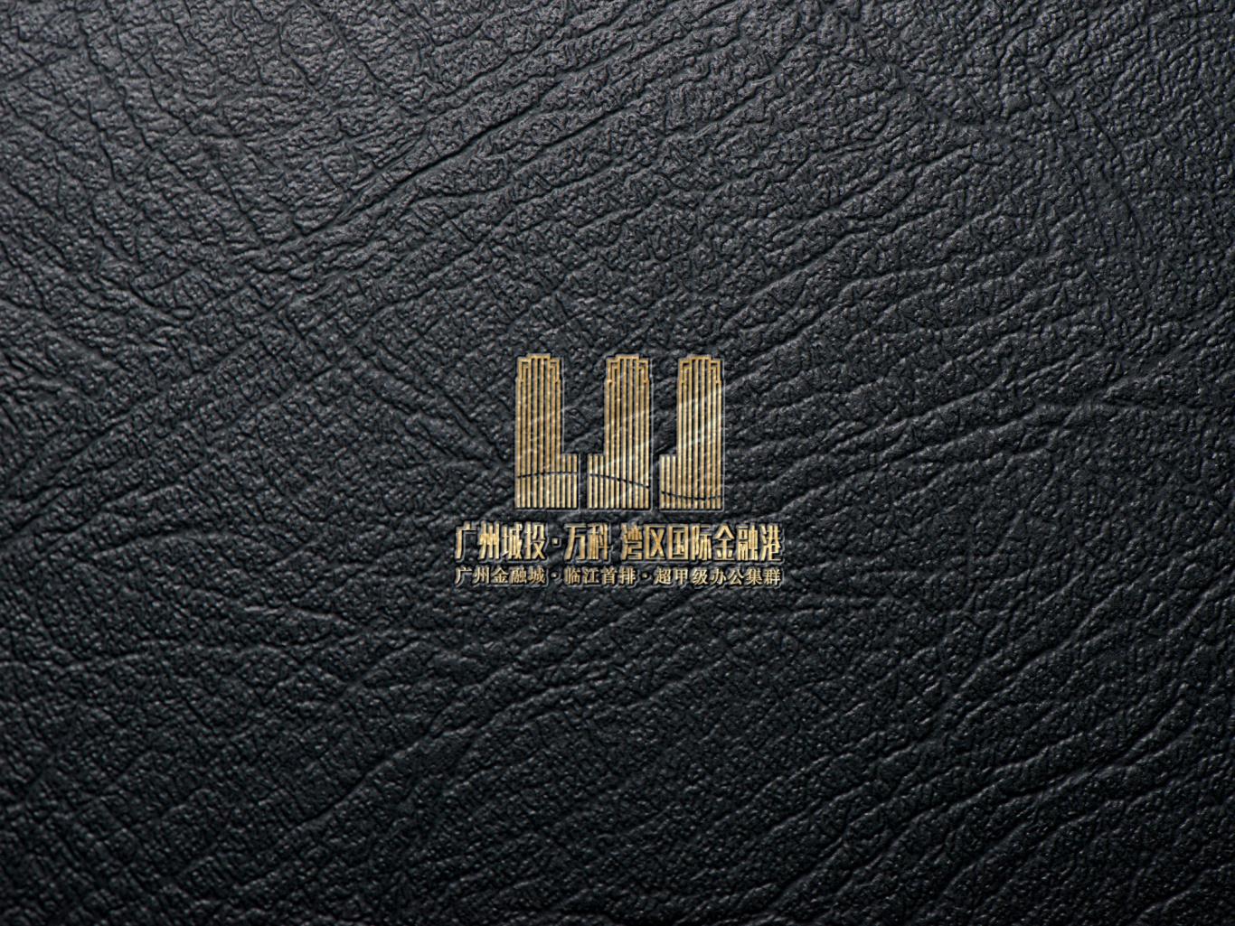 广州城投·万科 湾区国际经融港/品牌包装 VI视觉识别系统设计 地产logo设计图16