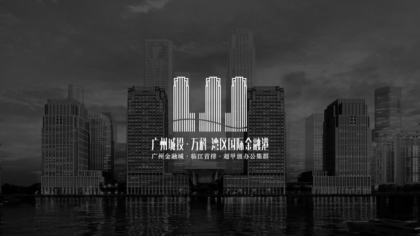 广州城投·万科 湾区国际经融港/品牌包装 VI视觉识别系统设计 地产logo设计图3