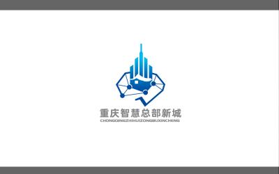 重庆智慧总部新城logo设计