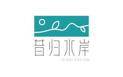 昔归水岸文旅logo设计