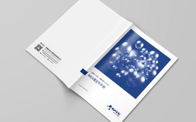 空气消毒机品牌画册