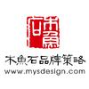木鱼石是来自天津的设计公司