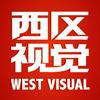 北京西区视觉
