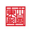 设计公司:西风东韵设计