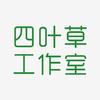四叶草是来自深圳的设计师