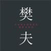 樊夫高端品牌万博手机官网是来自惠州的万博手机官网师