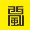 西风设计是来自深圳的设计师