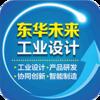 设计公司:东华未来工业设计