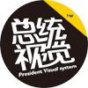 总统视觉是来自深圳的设计师