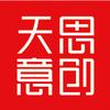 天思易创设计是来自上海的设计公司