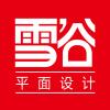 雪谷是来自徐州的设计师