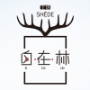 SHEDE自在林是来自广州的设计师