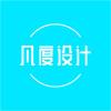 凡度設計是來自青島的設計師