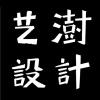 艺澍设计是来自杭州的设计公司