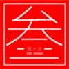 设计师:广州叁设计商务有限公司