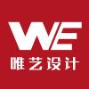 唯艺品牌创意万博手机官网是来自深圳的万博手机官网师