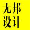 莱昂是来自深圳的设计公司