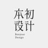 设计公司:本初bonjour design