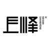 上峰视觉是来自北京的设计师