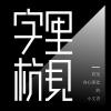 字里杭見是來自青島的設計師