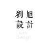 劉是来自天津的万博手机官网师