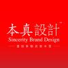本真Design是来自忻州的设计师