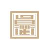 昌衢文化是来自武汉的设计师
