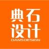 设计公司:典石设计