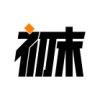 初末是来自重庆的设计师