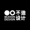 不造设计是来自长沙的设计公司