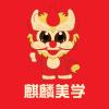 麒麟美学是来自南京的设计师