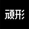 顽形品牌设计是来自西安的设计公司