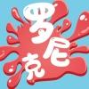 Runico(罗尼克)是来自沧州的设计师