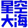 成都星空大海设计是来自广州的设计公司