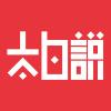 太白說是来自广州的乐天堂fun88备用网站师