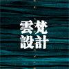雲梵創意是來自杭州的設計師
