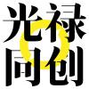 光禄同创是来自福州的设计公司